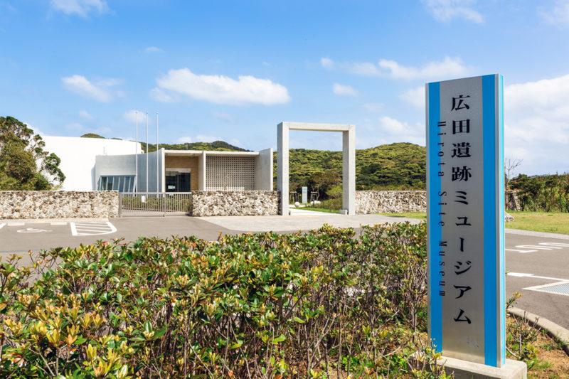 広田遺跡ミュージアム